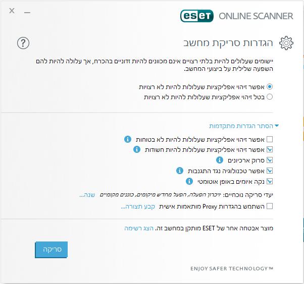 ESET Online Scanner v2